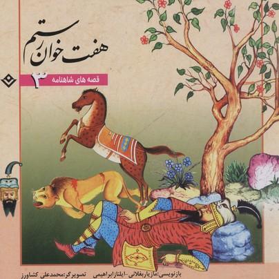 قصه-هاي-شاهنامه-3-هفت-خوان-رستم