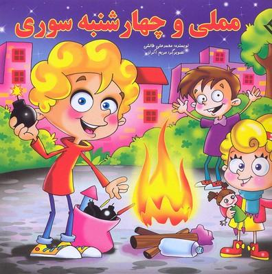 مملي-و-چهارشنبه-سوري