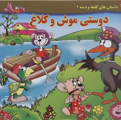 داستان-كليله-و-دمنه2-دوستي-موش-و-كلاغ(خشتي)برف