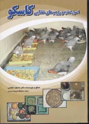 كاسكو-(5)اصول-تغذيه-و-رژيم-غذايي(وزيري)فرهنگ-جامع