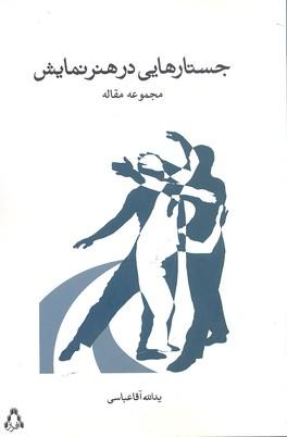جستارهايي-در-هنر-نمايش