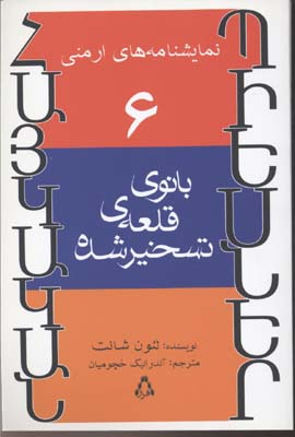 بانوي-قلعه-ي-تسخير-شده(رقعي)افراز