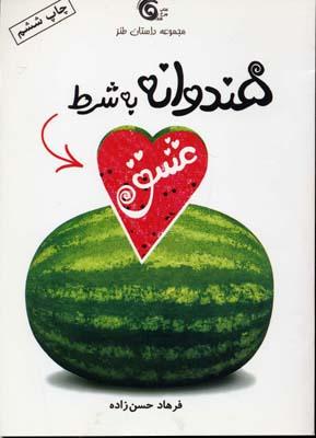هندوانه-به-شرط-عشق