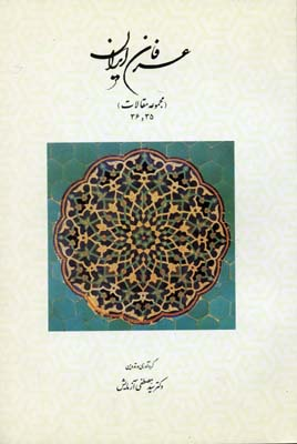 عرفان-ايران(مجموعه-مقالات)35-36