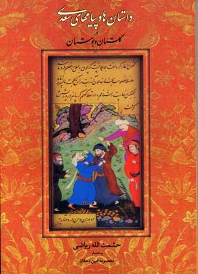 داستانها-و-پيامهاي-سعدي-در-بوستان-و-گلستان