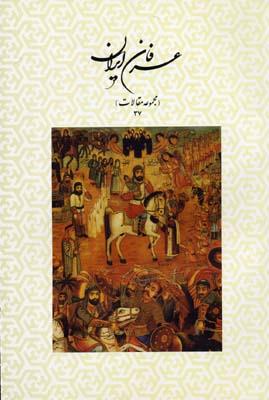 عرفان-ايران(مجموعه-مقالات)37