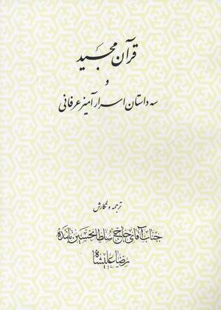 قرآن-و-سه-داستان-اسرا-آميز-عرفاني
