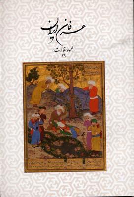 عرفان-ايران(مجموعه-مقالات)39