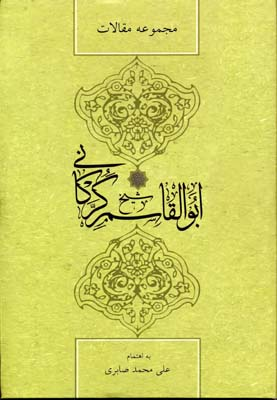 (مجموعه-مقالات)شيخ-ابولقاسم-گركاني