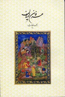 عرفان-ايران(مجموعه-مقالات)40