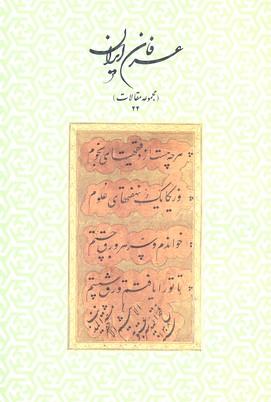 عرفان-ايران(مقالات-44)