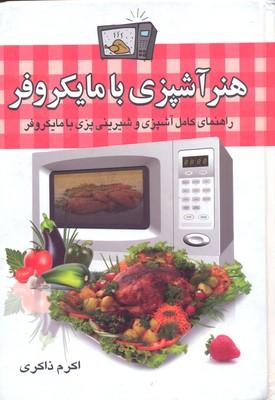 هنر-آشپزي-با-مايكروفر