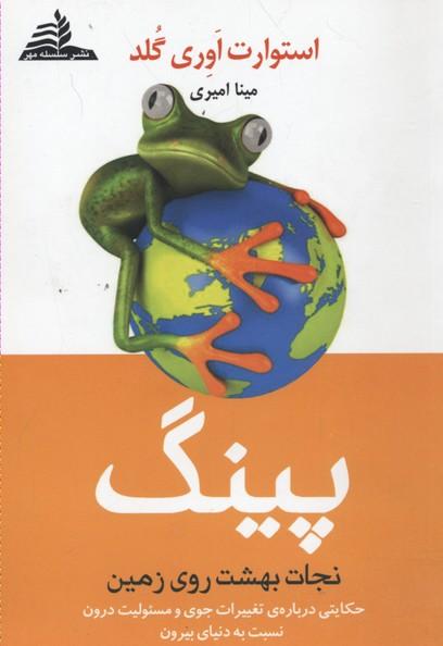 پينگ-نجات-بهشت-روي-زمين-حكايتي-درباره-تغييرات-جوي-و-مسئوليت-درون-نسبت-به-دنياي-بيرون
