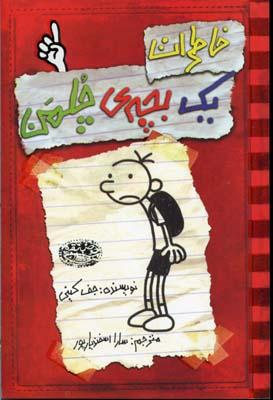 خاطرات-يك-بچه-ي-چلمن(1)