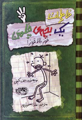 خاطرات-يك-بچه-ي-چلمن-(3)-قوز-بالا-قوز