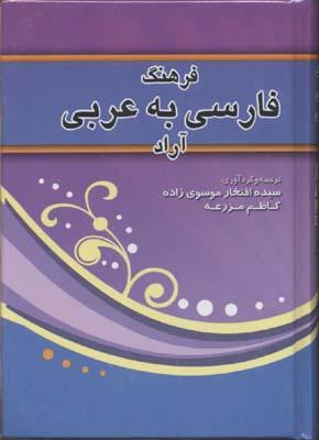 فرهنگ-فارسي-به-عربي-r(جيبي)آراد