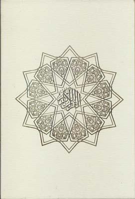 قرآن-(rوزيري-قابدار-اشرفي)آواي-رها