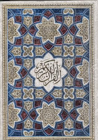 قرآنr(قابدار-عطري-اشرفي-بهرام-پور)