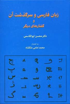 زبان-فارسي-و-سرگذشت-آن-گفتارهاي-ديگر
