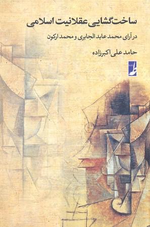 ساخت-گشايي-عقلانيت-اسلامي