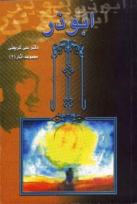 ابوذر---آثار-شريعتي(3)