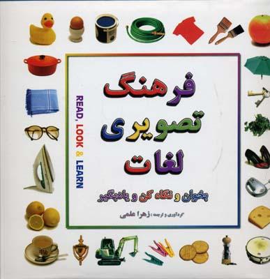 فرهنگ-تصویری-لغات