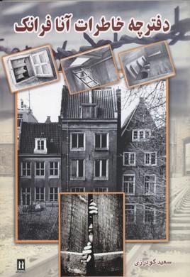 دفتر-خاطرات-آنا-فرانك