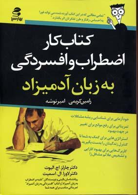 كتاب-كار-و-اضطراب-و-افسردگي-به-زبان-آدميزاد