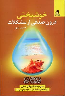 خوشبختي-درون-صدفي-از-مشكلات(رقعي)بهارسبز