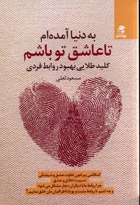 به-دنيا-آمده-ام-تا-عاشق-تو-باشم(رقعي)بهارسبز