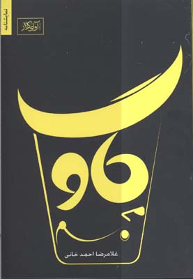 گاو-مجسم(رقعي)آوي-كلار