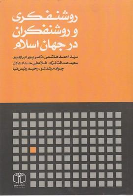 روشنفکری-و-روشنفکران-در-جهان-اسلام
