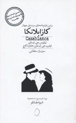 برترين-فيلم-نامه-هاي-سينماي-جهان(كازابلانكا)
