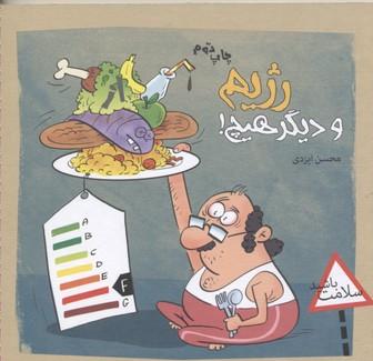 سلامت-باشيد(رژيم-و-ديگر-هيچ)