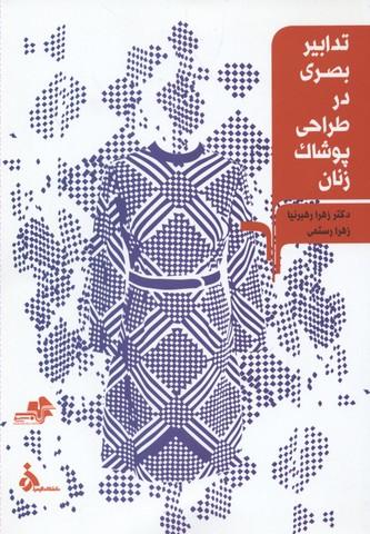 تدابير-بصري-در-طراحي-پوشاك-زنان