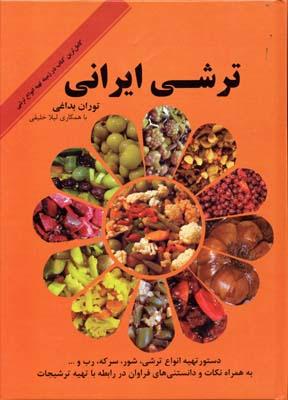 ترشي-ايراني