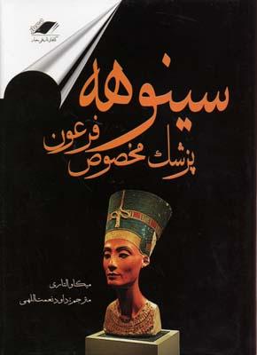 سينوهه---پزشك-مخصوص-فرعون-