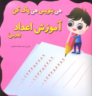 هي-بنويس-هي-پاك-كن--آموزش-اعداد-فارسي