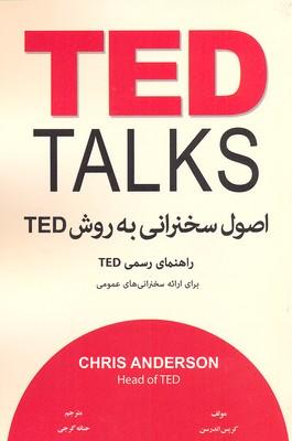 اصول-سخنراني-به-روش-تد-ted