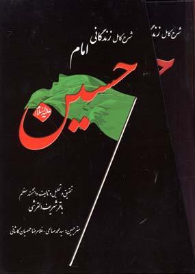 شرح-كامل-زندگاني-امام-حسين-(ع)-(2جلدي)