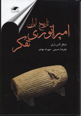 تاريخ-ايران-امپراتوري-تفكر