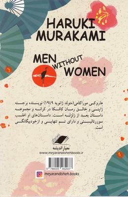 مردان-بدون-زنان