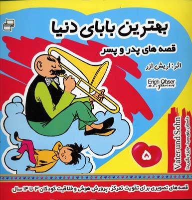 بهترين-باباي-دنيا-(5)-قصه-هاي-پدر-و-پسر