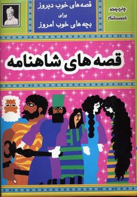 قصه-هاي-شاهنامه