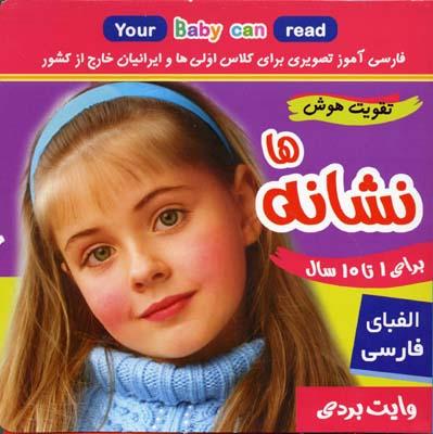 كارت-نشانه-هاي-الفباي-فارسي