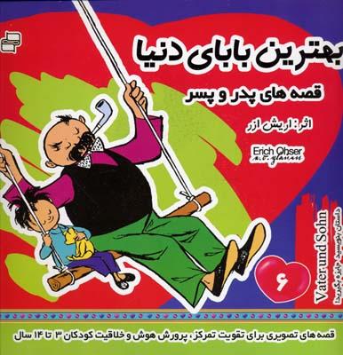 بهترين-باباي-دنيا-(6)-قصه-هاي-پدر-و-پسر