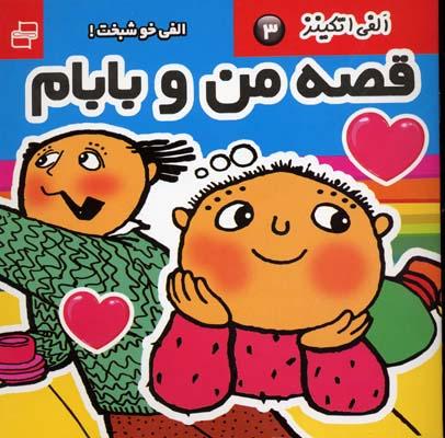قصه-من-و-بابام-(3)-الفي-خوشبخت