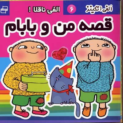 قصه-من-و-بابام-(6)الفي-ناقلا