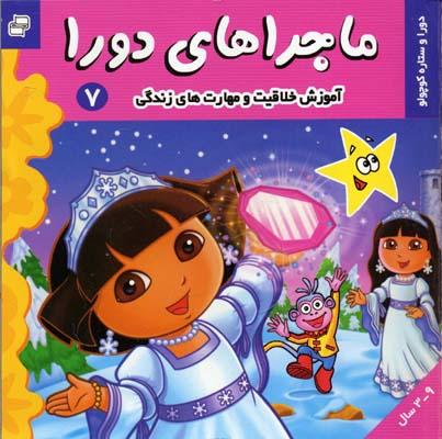 ماجراهاي-دورا-(7)-دورا-و-ستاره-كوچولو-