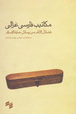 مكاتيب-فارسي-غزالي